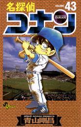 名探偵コナン(43) 漫画