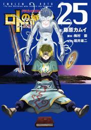 ドラゴンクエスト列伝 ロトの紋章~紋章を継ぐ者達へ~ 25巻 漫画