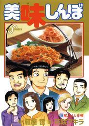 美味しんぼ(92) 漫画