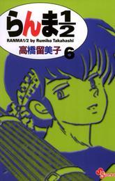 らんま1/2〔新装版〕(6) 漫画