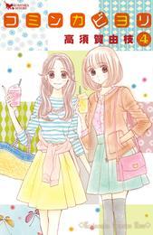 コミンカビヨリ(4) 漫画