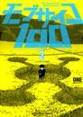 モブサイコ100(2) 漫画