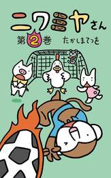 ニワミヤさん2巻 漫画