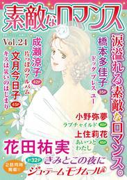 素敵なロマンス vol.24 漫画