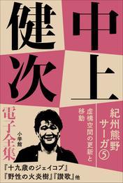 中上健次 電子全集13 『紀州熊野サーガ5 虚構空間の更新と移動』 漫画