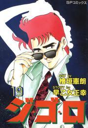 ジ・ゴ・ロ (19) 漫画