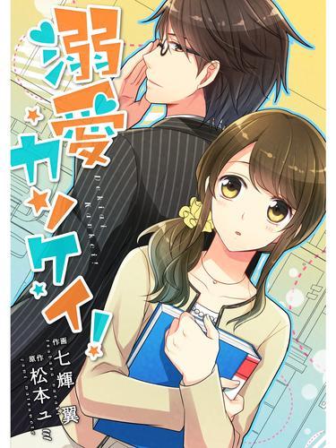 comic Berry's 溺愛カンケイ!3巻 漫画