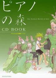 ピアノの森 CD BOOK アニメーション映画バージョン
