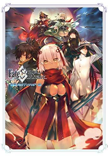 Fate/Grand Order 電撃コミックアンソロジー 漫画
