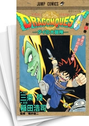 【中古】ドラゴンクエスト−ダイの大冒険− (1-37巻 全巻)
