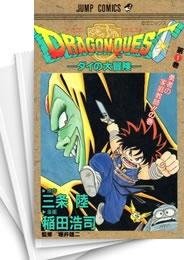 【中古】ドラゴンクエスト−ダイの大冒険− (1-37巻 全巻) 漫画