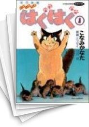 【中古】はぐはぐ  (1-16巻) 漫画