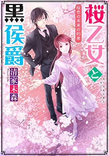 【ライトノベル】桜乙女と黒侯爵 漫画