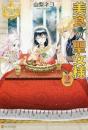 【ライトノベル】美食の聖女様 (全2冊)