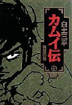 カムイ伝 [B6版](1-15巻 全巻) 漫画