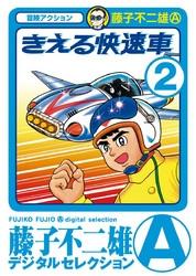 きえる快速車 漫画
