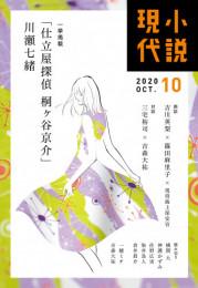 小説現代 21 冊セット最新刊まで 漫画