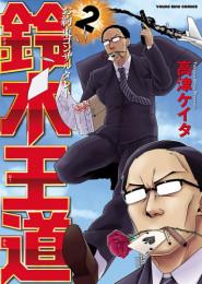 お約束コンサルタント 鈴木王道 2 冊セット全巻 漫画