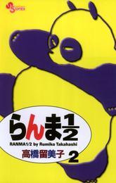 らんま1/2〔新装版〕(2) 漫画