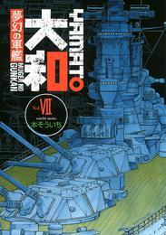 夢幻の軍艦 大和(7) 漫画