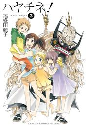 ハヤチネ!3巻 漫画