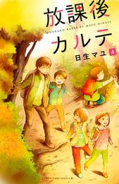 放課後カルテ(4) 漫画