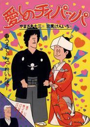 愛しのチィパッパ(12) 漫画