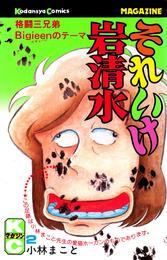 それいけ岩清水(2) 漫画