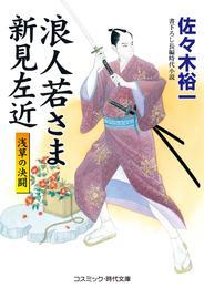 浪人若さま新見左近 浅草の決闘 漫画