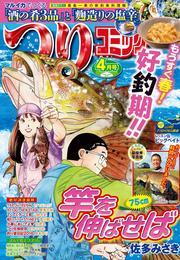 つりコミック2016年4月号 漫画
