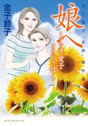 """金子節子""""家族""""傑作選 娘へ~アラ還 愛子ときどき母~ 漫画"""