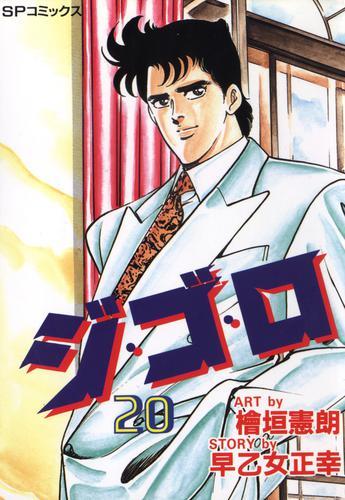 ジ・ゴ・ロ (20) 漫画