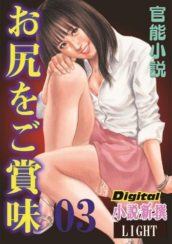 【官能小説】お尻をご賞味 漫画