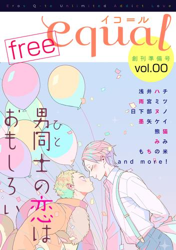 equal Vol. 漫画