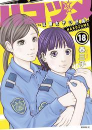 ハコヅメ~交番女子の逆襲~ 18 冊セット 最新刊まで