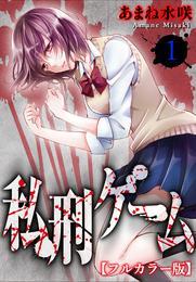 私刑ゲーム【フルカラー版】1