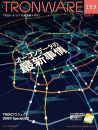 TRONWARE VOL.153 (TRON & IoT 技術情報マガジン)
