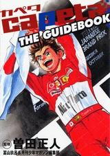 capeta THE GUIDE BOOK 漫画