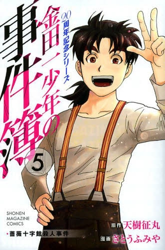 金田一少年の事件簿 20周年記念シリーズ (1-5巻 最新刊) 漫画