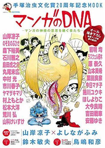 ◆特典あり◆【手塚治虫文化賞20周年記念MOOK】マンガのDNA-マンガの神様の意思を継ぐ者たち- 漫画