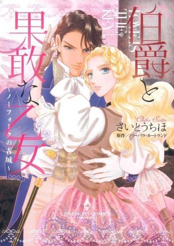 伯爵と果敢な乙女 〜ノーフォークの古城〜 漫画