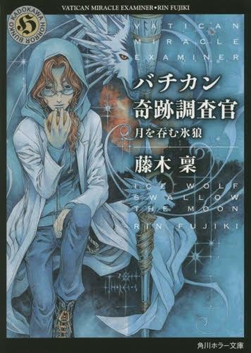 【ライトノベル】バチカン奇跡調査官月を呑む氷狼(全1冊) 漫画
