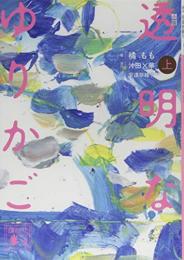 【ライトノベル】小説 透明なゆりかご(全2冊)