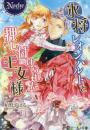 【ライトノベル】氷将レオンハルトと押し付けられた王女様 (全1冊)