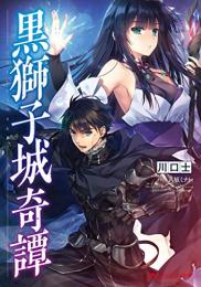 【ライトノベル】黒獅子城奇譚 (全1冊)