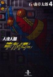 人造人間キカイダー [文庫版] (1-4巻 全巻) 漫画