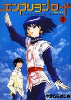 エンブリヲン・ロード-たねのみち- (1-7巻 全巻) 漫画