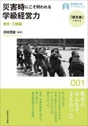 早稲田大学ブックレット 「震災後」に考える 28 冊セット最新刊まで