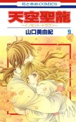 天空聖龍~イノセント・ドラゴン~ 9 冊セット全巻 漫画