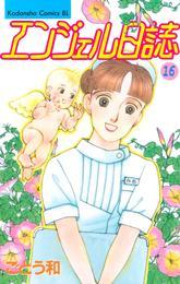 エンジェル日誌(16) 漫画